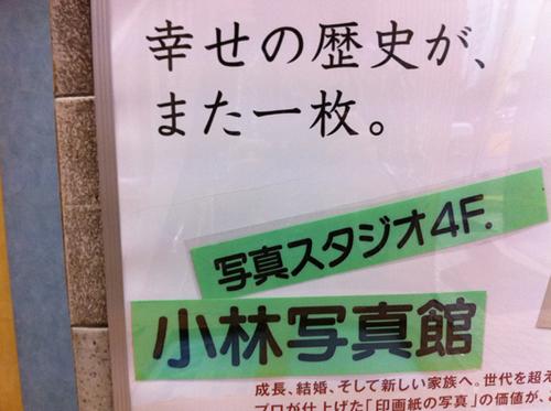 kobayashi_5.jpg